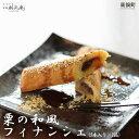 【ふるさと納税】<栗の和風フィナンシェ 5本入り×2セット>...