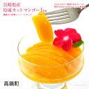 【ふるさと納税】<宮崎県産冷凍カットマンゴー1kg>※1か月...