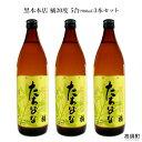 【ふるさと納税】<黒木本店 橘20度 5合3本セット> ※1...