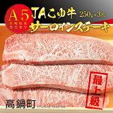 JAこゆ牛A5ランクサーロインステーキ250g×3枚
