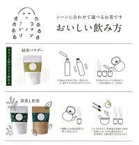 「コフンノミドリ」上級煎茶5袋セット+特上煎茶パウダー10本