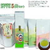 高鍋産緑茶おすすめ5袋セット