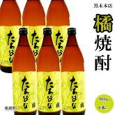 黒木本店橘焼酎6本セット
