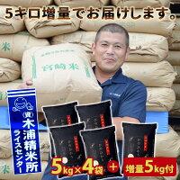 平成30年度産米20kg「宮崎県市産ヒノヒカリ」+5kg増量