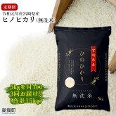 令和元年産宮崎県産ヒノヒカリ(無洗米)5kg3か月定期便
