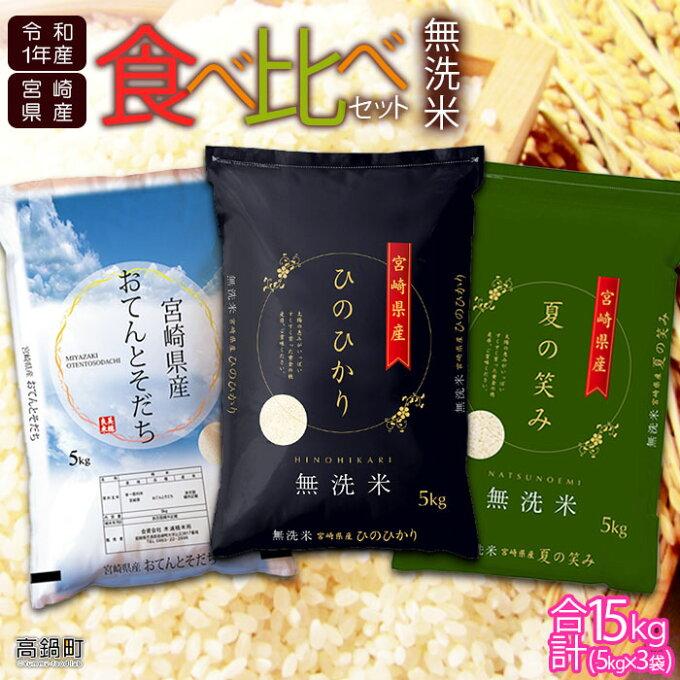 【ふるさと納税】<令和1年産宮崎県産米食べ比べセット 3銘柄 無洗米 5kg×3袋 ...