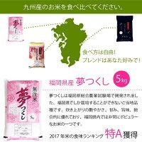 30年九州産米食べ比べセット