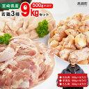 【ふるさと納税】<宮崎県産若鶏3種9kgセット>※入金確認後
