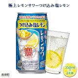 極上レモンサワーつけ込み塩レモン350ml×24本セット