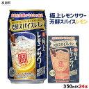 【ふるさと納税】<極上レモンサワー 芳醇スパイスレモン 35...