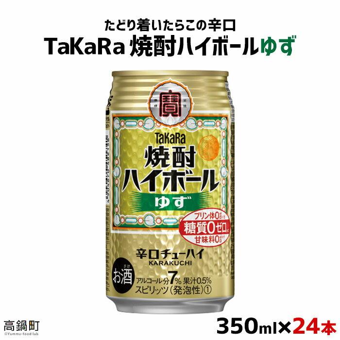 """""""たどり着いたらこの辛口!<TaKaRa焼酎ハイボール「ゆず」350ml×24本"""