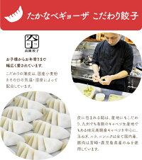まんぷくたかなべ高鍋名物餃子食べくらべギフトセット