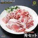 【ふるさと納税】<高鍋町産 佐藤ファームの豚肉 秀セット合計