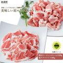 【ふるさと納税】<高鍋町産 佐藤ファーム 美味しい肩ロース肉...