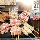 【ふるさと納税】<宮崎県産鶏・豚串 人気7種類35本セット>...