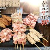 【ふるさと納税】<宮崎県産鶏・豚串 人気7種類35本セット>※1か月以内に順次出荷致します。モモ 皮 手羽元 ネギマ 肉皮 バラ つくね もも ねぎま ばら 豚バラ 豚ばら 各5本 鶏肉 豚肉 特産品 おざわ商店 宮崎県 高鍋町【冷凍】