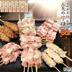 【ふるさと納税】<宮崎県産鶏・豚串 人気7種類60本てんこ盛りセット>※1か月以内に順次出荷致します。モモ 皮 手羽元 ネギマ 肉皮 バラ 豚バラ つくね もも ねぎま ばら 各5本 鶏肉 豚肉 特産品 おざわ商店 宮崎県 高鍋町【冷凍】