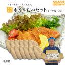 【ふるさと納税】<老舗仕出し屋厳選宮崎県産鶏ボイルむねセット