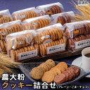 【ふるさと納税】<農大粉クッキーの詰め合わせ3種>合計9袋 ...