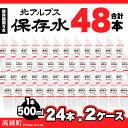 【ふるさと納税】<北アルプス保存水500ml×48本>1か月...