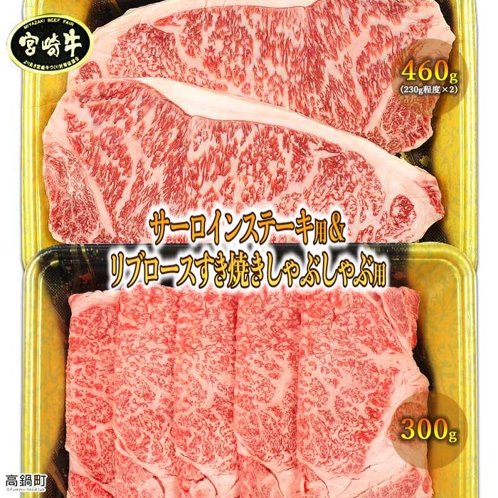 【ふるさと納税】<宮崎牛 サーロインステーキ用460gとリブロースすき焼きしゃぶしゃぶ用300g> ※入金確認後、翌月末迄に順次出荷します。 牛肉 黒毛和牛 すきやき スキヤキ リブロース 特産品 宮崎県 高鍋町 【冷凍】