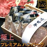 九州宮崎有田牛牛乃屋謹製ハンバーグ