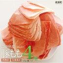 【ふるさと納税】<宮崎県産豚ももスライス4kg> ※2019年6月末迄に順次出荷します! 4,000...