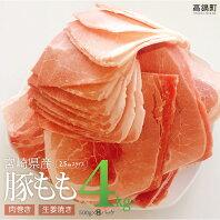 【ふるさと納税】<宮崎県産豚ももスライス4kg> ※3か月以内に順次出荷します! 4,000g 豚肉 モモ 特産品 牛乃屋 宮崎県 高鍋町 【冷凍】