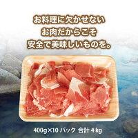 宮崎県産豚こま4kg+タレセット