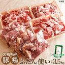 【ふるさと納税】<宮崎県産ふだん使い豚鶏3.5kgセット+塩...