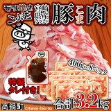 宮崎県産ブランド豚こま肉3.2kg