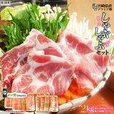 宮崎県産ブランド豚しゃぶセット合計2kg