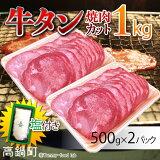 アメリカ産・チリ産牛タン焼肉カット1kg+塩
