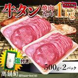 アメリカ産牛タン焼肉カット1kg+塩