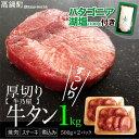 【ふるさと納税】<アメリカ産・チリ産牛タン厚切り焼肉1kg+塩> ※平成30年11月末迄に順次出荷し...