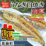 杉田鮮魚店特選うなぎ白焼き