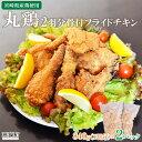 【ふるさと納税】<宮崎県産鶏使用 丸鶏2羽分 骨付フライドチ