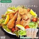 【ふるさと納税】<宮崎県産鶏使用 丸鶏3羽分 骨付フライドチ