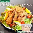 【ふるさと納税】<宮崎県産鶏使用 丸鶏4羽分 骨付フライドチ