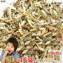 【ふるさと納税】<アーモンド小魚320g×16袋セット+4種...