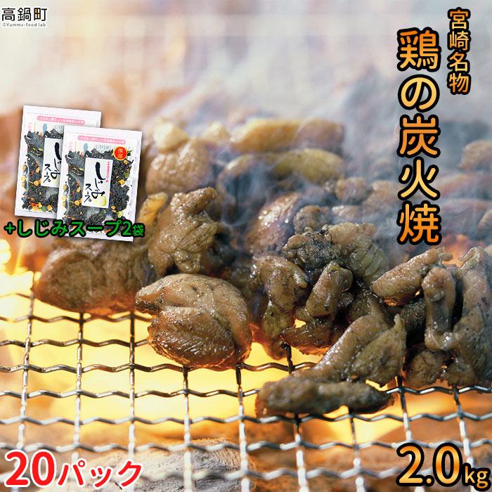 宮崎名物鶏 炭火焼 2kg しじみスープ 50g 2.05kg