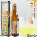【ふるさと納税】<まろやか宮崎県産完熟マンゴー酢720ml×...