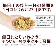4種のおひさまミックスナッツ1.2kg+生くるみ500g付