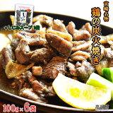 宮崎名物鶏の炭火焼100g×6袋セット+しじみスープ25g×1袋