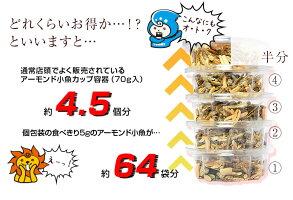 <今だけ増量!大人気!アーモンド小魚320g×6袋セット+鶏の炭火焼2袋>