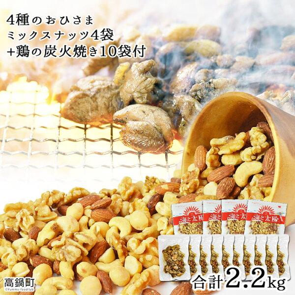 ふるさと納税 <4種のおひさまミックスナッツ300g×4袋+鶏の炭火焼き10袋付>※入金確認後翌月末迄に順次出荷しますアーモン