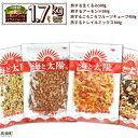 【ふるさと納税】<人気のナッツ&ドライフルーツ 合計1.7k