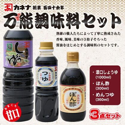 カネナしょうゆ<お手頃万能調味料3点セット>醤油(濃口) めんつゆ ポン酢