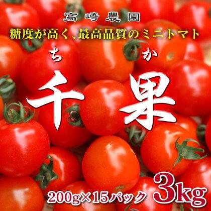 数量限定<高崎農園ミニトマト「小鈴」3kg>野菜 宮崎県 新富町