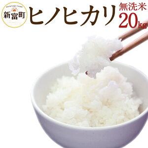 新富町 ヒノヒカリ 無洗米20kg